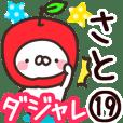 【さと】専用19<ダジャレ>