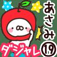 【あさみ】専用19<ダジャレ>