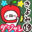 【きよみ】専用19<ダジャレ>