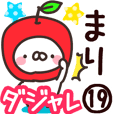 【まり】専用19<ダジャレ>