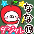 【なな】専用19<ダジャレ>