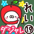 【れい】専用19<ダジャレ>