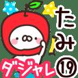 【たみ】専用19<ダジャレ>