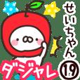 【せいちゃん】専用19<ダジャレ>