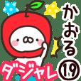 【かおる】専用19<ダジャレ>