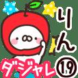 【りん】専用19<ダジャレ>