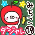 【みちこ】専用19<ダジャレ>