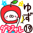 【ゆず】専用19<ダジャレ>