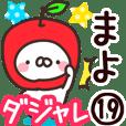 【まよ】専用19<ダジャレ>