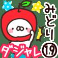 【みどり】専用19<ダジャレ>