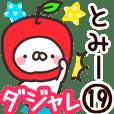 【とみー】専用19<ダジャレ>