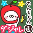 【のんちゃん】専用19<ダジャレ>