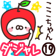 【ここちゃん】専用19<ダジャレ>