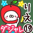 【りえ】専用19<ダジャレ>