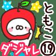 【ともこ】専用19<ダジャレ>
