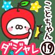 【ことちゃん】専用19<ダジャレ>