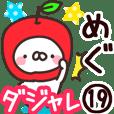 【めぐ】専用19<ダジャレ>