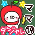 【ママ】専用19<ダジャレ>
