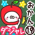 【おかん】専用19<ダジャレ>