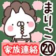 【まりこ】専用20<家族連絡>