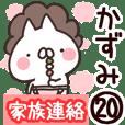 【かずみ】専用20<家族連絡>