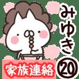 【みゆき】専用20<家族連絡>