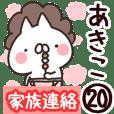 【あきこ】専用20<家族連絡>