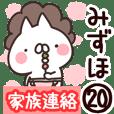 【みずほ】専用20<家族連絡>