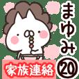 【まゆみ】専用20<家族連絡>