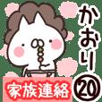 【かおり】専用20<家族連絡>