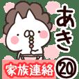 【あき】専用20<家族連絡>