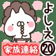 【よしえ】専用20<家族連絡>