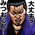 Mitsuo dedicated kowamote sticker