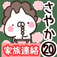 【さやか】専用20<家族連絡>