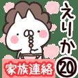 【えりか】専用20<家族連絡>