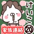 【けいこ】専用20<家族連絡>