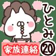 【ひとみ】専用20<家族連絡>