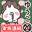 【ゆうこ】専用20<家族連絡>