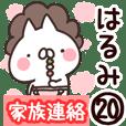 【はるみ】専用20<家族連絡>