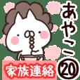 【あやこ】専用20<家族連絡>