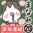 【まなみ】専用20<家族連絡>