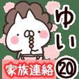 【ゆい】専用20<家族連絡>