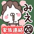 【みえ】専用20<家族連絡>