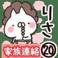 【りさ】専用20<家族連絡>