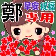 Cute Girl's Blessing ( ZHENG )