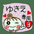 Convenient sticker of [Yukie]!3