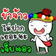 Name KhaJao Kom-KamMuang.