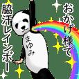 【まゆみ】がパンダに着替えたら.2