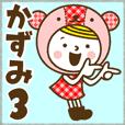 お名前スタンプ【かずみ】Vol.3