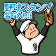 藤澤さん専用★野球スタンプ 定番